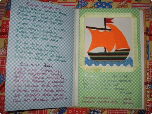 "Книга ""Весеннее настроение"" фото 6"