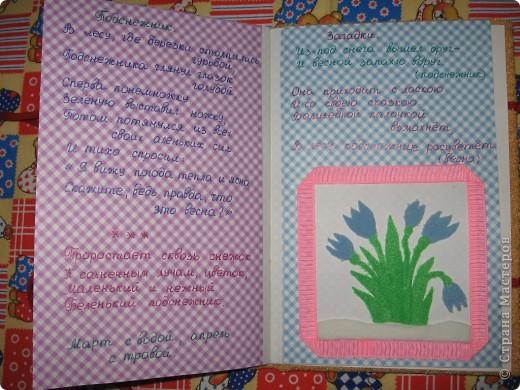"Книга ""Весеннее настроение"" фото 7"