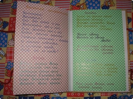 "Книга ""Весеннее настроение"" фото 8"