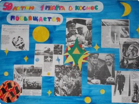 В школе прошла неделя ко Дню космонавтики.  фото 3