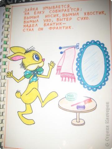 Когда моя дочка была маленькая, я сделала для неё книжку с любимыми стихами. Писала и рисовала фломастерами и карандашами.  фото 1
