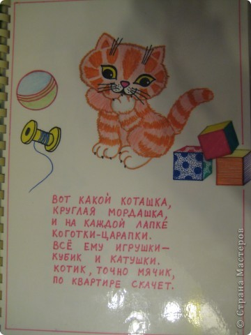 Когда моя дочка была маленькая, я сделала для неё книжку с любимыми стихами. Писала и рисовала фломастерами и карандашами.  фото 4