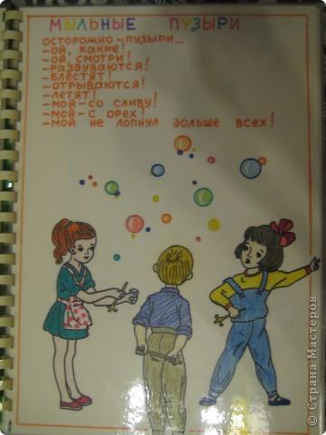 Когда моя дочка была маленькая, я сделала для неё книжку с любимыми стихами. Писала и рисовала фломастерами и карандашами.  фото 6