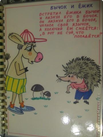 Когда моя дочка была маленькая, я сделала для неё книжку с любимыми стихами. Писала и рисовала фломастерами и карандашами.  фото 8