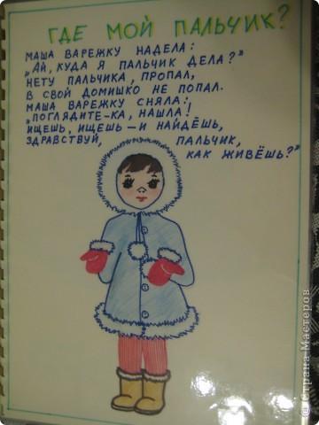 Когда моя дочка была маленькая, я сделала для неё книжку с любимыми стихами. Писала и рисовала фломастерами и карандашами.  фото 12