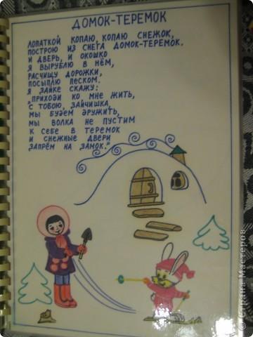 Когда моя дочка была маленькая, я сделала для неё книжку с любимыми стихами. Писала и рисовала фломастерами и карандашами.  фото 14