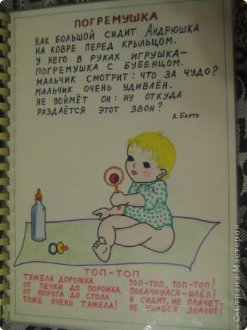 Когда моя дочка была маленькая, я сделала для неё книжку с любимыми стихами. Писала и рисовала фломастерами и карандашами.  фото 15