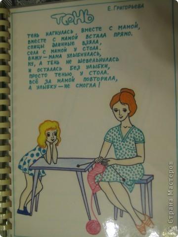 Когда моя дочка была маленькая, я сделала для неё книжку с любимыми стихами. Писала и рисовала фломастерами и карандашами.  фото 16