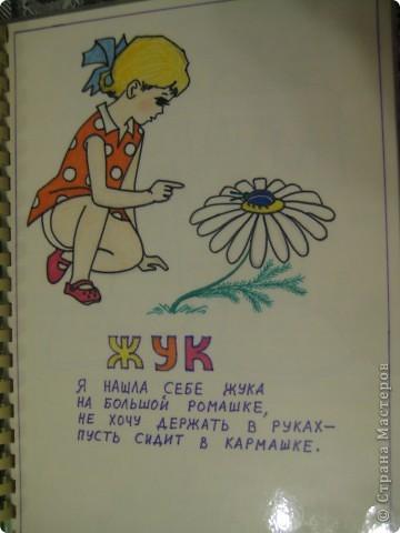 Когда моя дочка была маленькая, я сделала для неё книжку с любимыми стихами. Писала и рисовала фломастерами и карандашами.  фото 19