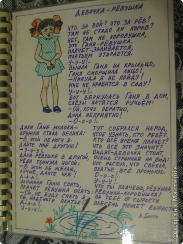 Когда моя дочка была маленькая, я сделала для неё книжку с любимыми стихами. Писала и рисовала фломастерами и карандашами.  фото 20