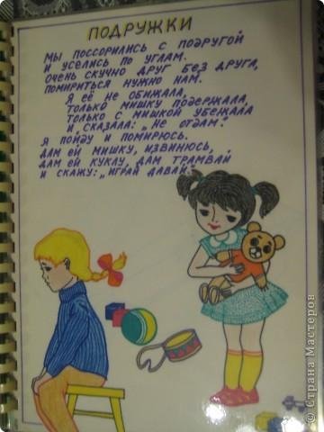 Когда моя дочка была маленькая, я сделала для неё книжку с любимыми стихами. Писала и рисовала фломастерами и карандашами.  фото 21