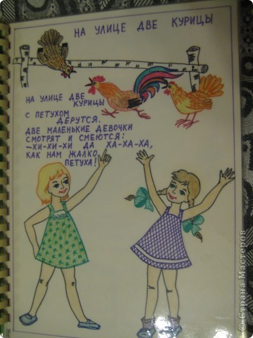 Когда моя дочка была маленькая, я сделала для неё книжку с любимыми стихами. Писала и рисовала фломастерами и карандашами.  фото 22