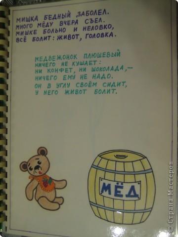 Когда моя дочка была маленькая, я сделала для неё книжку с любимыми стихами. Писала и рисовала фломастерами и карандашами.  фото 24