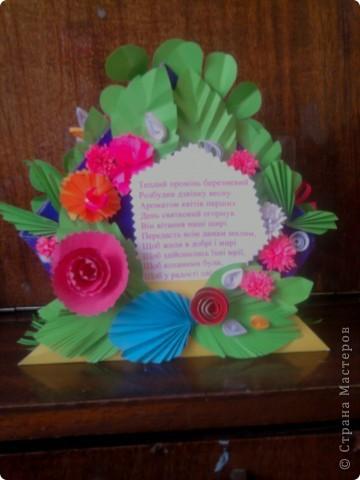 листівочка зі святом