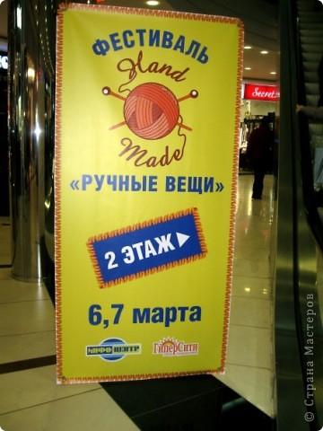 """Здравствуйте дорогие соседи! В начале марта в нашем городе проходил фестиваль """"Ручные вещи"""".  фото 1"""
