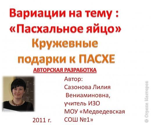"МК_к _ПАСХЕ ""Кружева из бумаги"" :-) фото 1"