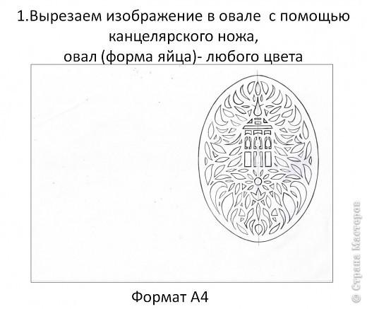 "МК_к _ПАСХЕ ""Кружева из бумаги"" :-) фото 2"
