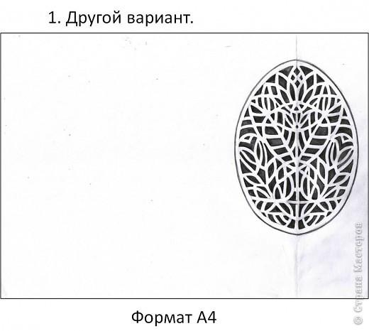 "МК_к _ПАСХЕ ""Кружева из бумаги"" :-) фото 4"