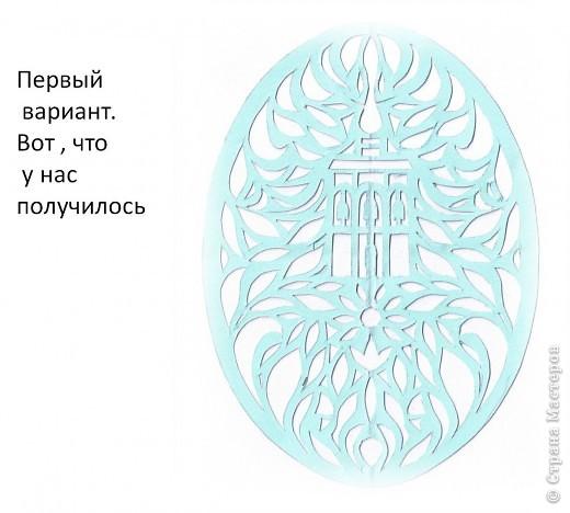 "МК_к _ПАСХЕ ""Кружева из бумаги"" :-) фото 6"