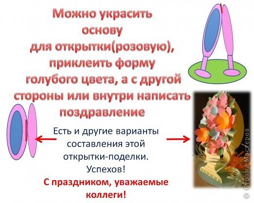 "МК_к _ПАСХЕ ""Кружева из бумаги"" :-) фото 9"