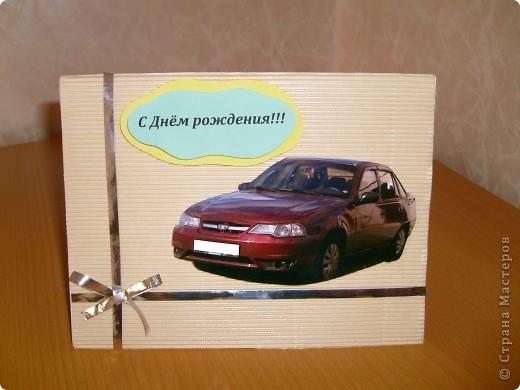 Мужу на День рождение сделала открыточку с его любимой машинкой. Фон из гофрированного картона,машинку распечатала на принтере и вырезала.Приклеила её на двойной скотч,чтобы казалась объёмной.