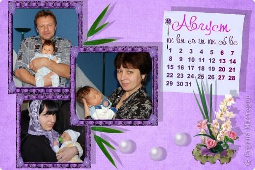 В подарок родителям на новый год сделала перекидной настенный календарь с фотографиями нашей семьи (мама, папа, сестричка, я, мой муж и мой маленький сынок). Родители были приятно удивлены до слёз и всем теперь хвастаются. И мне очень нравится приезжать домой в гости и на стене видеть календарик с милыми сердцу фотками. фото 8