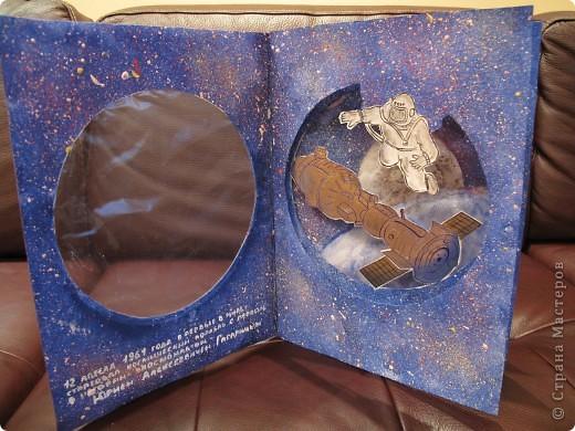 Книга сделана на конкурс, посвященный Дню Космонавтики фото 2