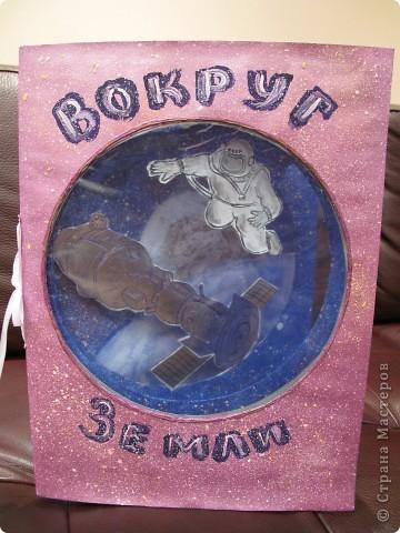 Книга сделана на конкурс, посвященный Дню Космонавтики фото 1