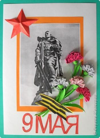Эти открытки сделали недавно  вместе с учениками для ветеранов к Дню Победы. Спасибо огромное мастерицам Страны Мастеров за их замечательные идеи  http://stranamasterov.ru/technics/napkins_details   http://stranamasterov.ru/node/66031tid=451%2C1345 http://stranamasterov.ru/node/52588?tid=1345  фото 1