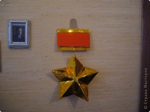 Звезда героя СССР фото 1