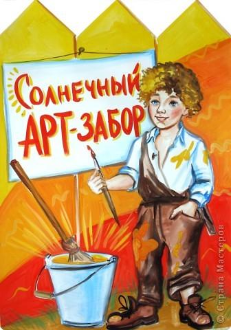 Начало нашего забора нарисовала педагог дополнительного образования Козлитина Наталия Владимировна. А дальше - работы детей. фото 1