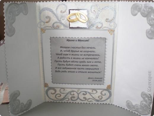Открытка на свадьбу в серебрено-серых тонах фото 2