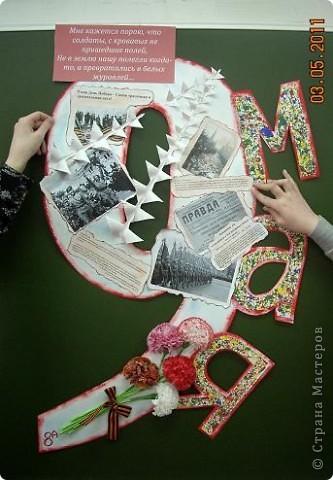 Сегодня сдали газету на конкурс (или не на конкурс, просто праздничную...). Почти все идеи - из Страны Мастеров. Форма газеты - от Евгеши http://stranamasterov.ru/node/172225  фото 1