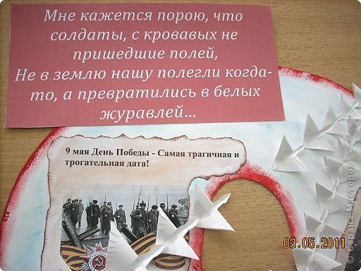 Сегодня сдали газету на конкурс (или не на конкурс, просто праздничную...). Почти все идеи - из Страны Мастеров. Форма газеты - от Евгеши http://stranamasterov.ru/node/172225  фото 6