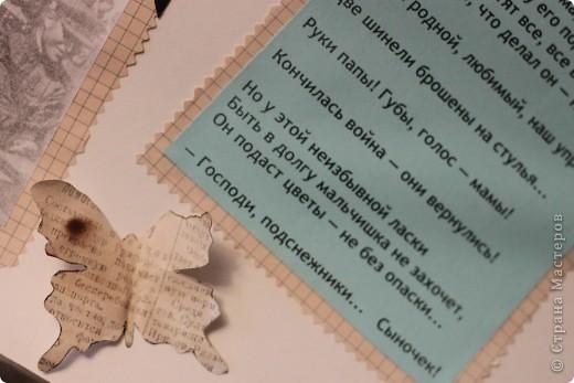 Это деталька - бабочка из газеты. Газета военных лет найдена в сети, распечатана, состарена, вырезана бабочка. Но игра не совсем стоила свеч, поскольку не очень читается текст, да и площадь небольшая. фото 6