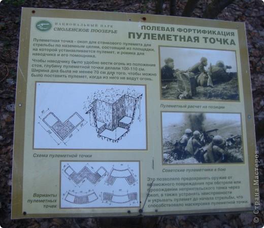 В Смоленской области на территории удивительно красивого национального парка Смоленское поозерье существует огромное количество памятных мест, связанных с героизмом советских  солдат и партизан. В одном из таких мест я и предлагаю вам сегодня побывать. фото 3
