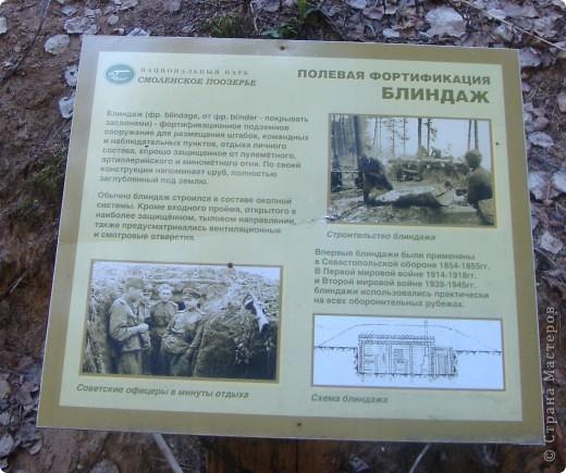 В Смоленской области на территории удивительно красивого национального парка Смоленское поозерье существует огромное количество памятных мест, связанных с героизмом советских  солдат и партизан. В одном из таких мест я и предлагаю вам сегодня побывать. фото 8