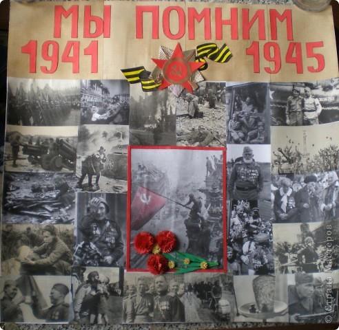 Считаю День Победы самым важным праздником для всей России.1941 - 1945 гг. 4 года войны  и даже спустя столько лет наша боль утрат не угасла и не  стала слабее!  фото 2
