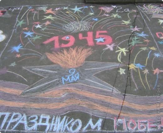 """В нашей школе прошёл конкурс """"Салют победа""""Поздравительная открытка ветерану на асфальте фото 3"""