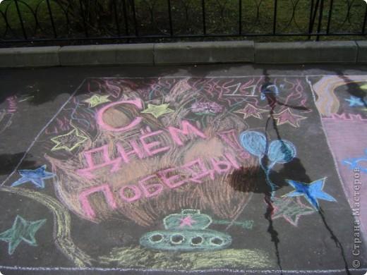 """В нашей школе прошёл конкурс """"Салют победа""""Поздравительная открытка ветерану на асфальте фото 11"""