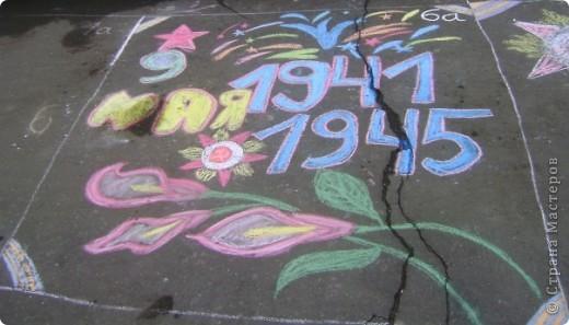 """В нашей школе прошёл конкурс """"Салют победа""""Поздравительная открытка ветерану на асфальте фото 6"""