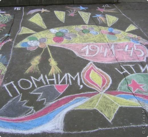 """В нашей школе прошёл конкурс """"Салют победа""""Поздравительная открытка ветерану на асфальте фото 1"""