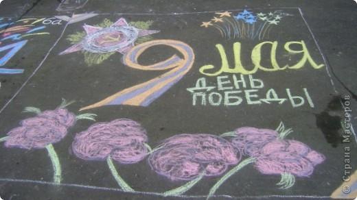 """В нашей школе прошёл конкурс """"Салют победа""""Поздравительная открытка ветерану на асфальте фото 5"""