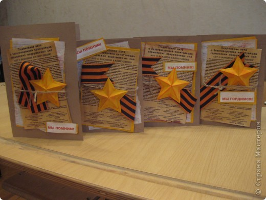 В среду с пятиклассниками мы делали открытки к Дню победы, 9мая фото 1