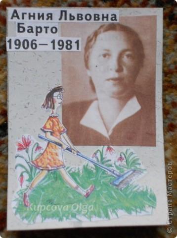 Детские писатели фото 5