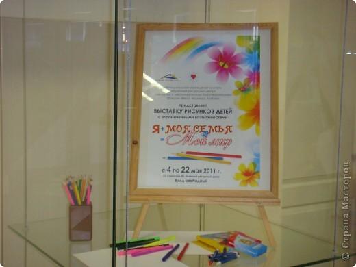 """14 мая наш благотворительный фонд """"Вера, Надежда, Любовь""""  провел выставку рисунков детей с ограниченными возможностями здоровья, посвященную Дню семьи """" Я+Моя семья=Мой мир"""" фото 1"""