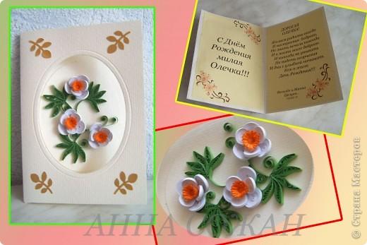 Здравствуйте Милые Мастерицы! Вот такая открытка  получилась у меня  в подарок подружке. Очень понравилось делать цветы, которые я увидела у Юлии  http://stranamasterov.ru/node/176647?c=favorite Очень красивые. Спасибо Вам Юлия за идею! Которую чуть дополнила!  Я взяла полоски 1,5 мм . Для нижних лепестков  склеивала  полоски по 3 шт, для верхних - по 2 полоски.  Придала форму капельки, обмазала клеем с наружной стороны. После высыхания собрала в цветок.  На серединку ушло- половинка жёлтой полоски 3 мм  и  четвертинка  (можно половинка) 7 мм, порезанной как на одуванчик.    фото 6