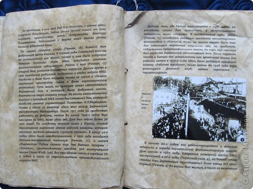 Рукотворная книга фото 3