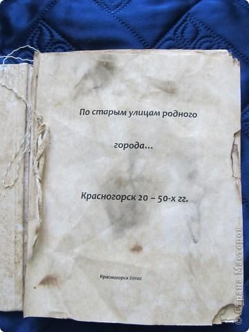 Рукотворная книга фото 2