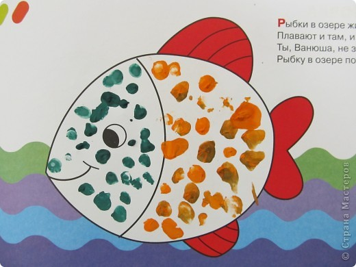 """Рисование пальчиками в альбоме """"Это может ваш малыш""""(дети трех лет) фото 2"""